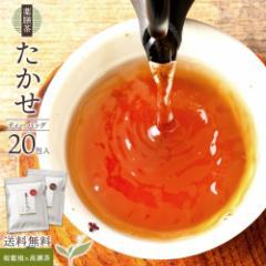 薬膳茶 たかせ ティーバッグ 2g×20包入 2種類から選べる ほうじ茶 べに茶 お茶 飲料 日本 銘茶 板藍根