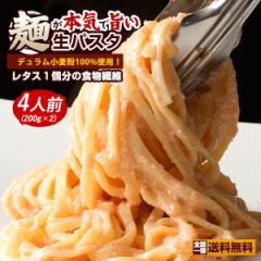 パスタ 生パスタ [ フェットチーネ スパゲッティ ] の2種類から選べる 麺が本気で旨い讃岐生パスタ 麺のみ お試し 4食分(200g×2袋) 食物