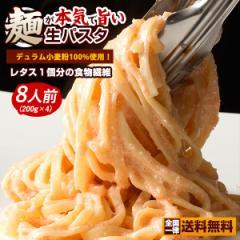 パスタ 生パスタ [ フェットチーネ スパゲッティ ] の2種類から選べる 麺が本気で旨い讃岐生パスタ 麺のみ8食分(200gx4袋) 食物繊維入り