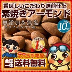 アーモンド 素焼き 10kg ( 1kg ×10) 無添加 [ 素焼きアーモンド アーモンド1kg 無添加 無塩 送料無料 ナッツ ] ゆうパック配送