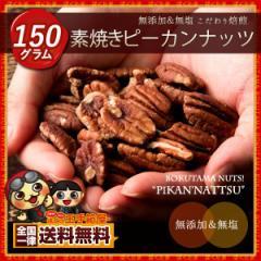 ナッツ ピーカンナッツ 無添加 無塩 素焼き 150g [ 送料無料 ぺカンナッツ 食塩不使用 ]