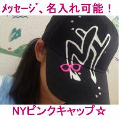 オーダーメイドキャップ(NYピンク)(メンズ レディース 帽子 キッズ 子供 ハット 綿 コットン 100% 男性 女性 フリーサイズ 名入れ 名