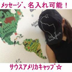 オーダーメイドキャップ(サウスアメリカ)(メンズ レディース 帽子 キッズ 子供 ハット 綿 コットン 100% 男性 女性 フリーサイズ 名入