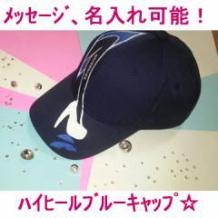オーダーメイドキャップ(ハイヒールブルー)(メンズ レディース 帽子 キッズ 子供 ハット 綿 コットン 100% 男性 女性 フリーサイズ 名