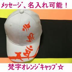 オーダーメイドキャップ(梵字オレンジ)(メンズ レディース 帽子 キッズ 子供 ハット 綿 コットン 100% 男性 女性 フリーサイズ 名入れ