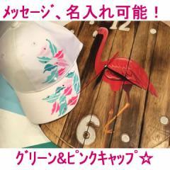 オーダーメイドキャップ(グリーン&ピンク)(メンズ レディース 帽子 キッズ 子供 ハット 綿 コットン 100% 男性 女性 フリーサイズ 名