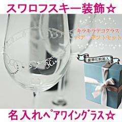 名入れペアワイングラス(名入れグラス プレゼント 食器 コップ ギフト 彫刻 名前入り ガラス)(ペア セット スワロフスキー ハート)
