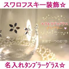 名入れタンブラーグラス(名入れグラス プレゼント 食器 コップ ギフト 彫刻 漏れない 名前入り ガラス)(スワロフスキー デコシャン)