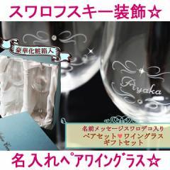 名入れペアワイングラス(名入れグラス プレゼント 食器 コップ ギフト 彫刻 名前入り ガラス)(ペア セット デコシャン スワロフスキー)
