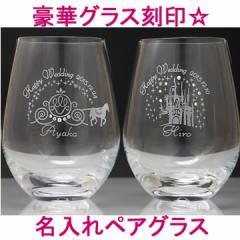 名入れペアラウンドグラス(名入れグラス プレゼント コップ ギフト 彫刻 名前入り ガラス)(スワロフスキー デコシャン タンブラー)