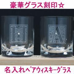 名入れペアウィスキーグラス(名入れグラス プレゼント コップ ギフト 彫刻 名前入り ガラス)(スワロフスキー デコシャン ロックグラス)