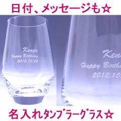 名入れタンブラーグラス(名入れグラス プレゼント コップ ギフト 彫刻 名前入り ガラス)(古希 喜寿祝い 卒寿 米寿 傘寿 両親 還暦祝い)