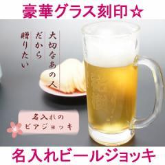 名入れビールジョッキグラス(名入れグラス プレゼント 食器 コップ ギフト 彫刻 名前入り ガラス)(ジョッキ ビアジョッキ ビアグラス)