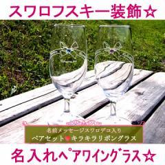 名入れペアワイングラス(名入れグラス プレゼント 保温 コップ ギフト 彫刻 名前入り ガラス)(ペア セット デコシャン スワロフスキー)