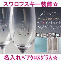 名入れペアクロスネームグラス(名入れグラス プレゼント 食器 ギフト 彫刻 名前入り)(ペア セット スワロフスキー スワロデコ ワイン)