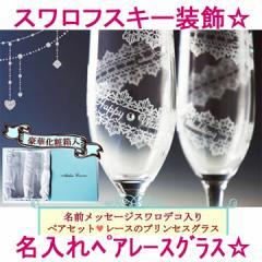 名入れペアレースグラス(名入れグラス プレゼント 食器 コップ ギフト 彫刻 名前入り ガラス)(ペア セット スワロフスキー スワロデコ)