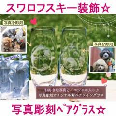 写真彫刻ペアグラス(名入れグラス プレゼント 食器 ギフト 彫刻 名前入り ガラス)(スワロフスキー スワロデコ オリジナルタンブラー)
