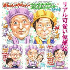 似顔絵 プレゼント 喜寿 祝い 卒寿 プレゼント 父 母 贈り物 祖父 祖母 喜寿のお祝い 77歳 男性 女性 名入れ 90歳 ギフト 長寿祝い 両親