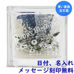 名入れプリザーブドフラワー(青いバラ)(記念日 お誕生日プレゼントに ブリザードフラワー スワロデコ スワロフスキー フラワーギフト