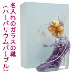 名入れのガラスの靴(プリザーブドフラワー:パープル)ハーバリウム 母の日 シンデレラの靴 スワロフスキー スワロデコ ラインストーン