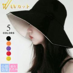 2019新作 人気  帽子 キャべリン つば広帽子 レディース uv 折りたためる  大きいサイズ  つば 紐付き 紫外線 両面使える UVカット帽子