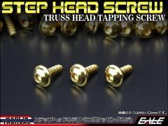 M5×16mm ステップヘッドネジ タッピングネジ ステンレス 削り出し トラス頭 カウルやパネルなどに ゴールド TC0038