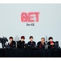 参加券封入 Da-iCE BET 初回限定盤B (+DVD) 新品未開封