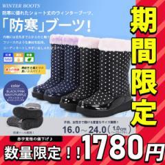 防寒ブーツ キッズ スノーブーツ レディース 女性 長靴 ウィンター 保温 子供 防寒 防滑 16cm 24cm  キッズムートン フラット ドット柄