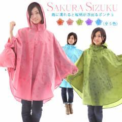 レインコート ポンチョ 合羽  雨に濡れると桜が浮き出るレインポンチョ 婦人 女性 レディース 子供