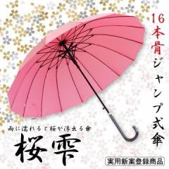 送料無料 ジャンプ傘 ワンタッチ式 雨に濡れると桜が浮き出る高級傘 桜雫 晴雨兼用 婦人 女性 レディース アンブレラ