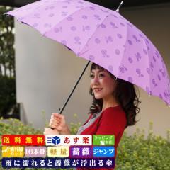 傘 薔薇 雨に濡れるとバラが浮き出る傘 晴雨兼用 ジャンプ ワンタッチ ロザリアン 婦人 女性 レディース アンブレラ 送料無料