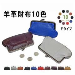 がま口 コインケース 革 小物 小銭入れ 財布 アウトレット F-type