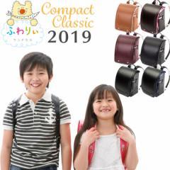 ふわりぃ ランドセル 2019 コンパクトクラシック compact classic 男の子 女の子 日本製 送料無料 クラリーノ