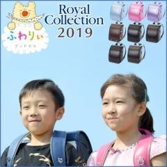 ふわりぃ ランドセル 2019 コンパクト ロイヤルコレクション 軽量 軽い 男の子 女の子 日本製 送料無料 クラリーノ 大容量