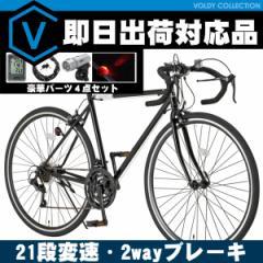 【期間限定特価】【豪華パーツ4点セット】ロードバイク 自転車 700c(約27インチ) シマノ21段変速ギア付き ドロップハンドル 2wayブレーキ