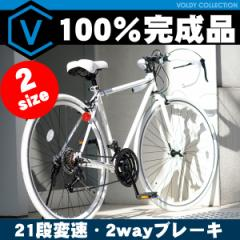 【期間限定特価】【完成品】ロードバイク 自転車 700c(約27インチ) シマノ21段変速ギア付き ドロップハンドル 2wayブレーキシステム ロー