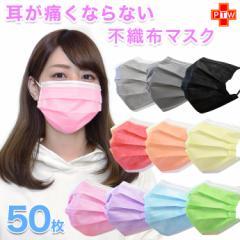 【即納】選べる11色!  カラー マスク50枚入り 不織布 マスク 50枚 EX 立体型 プリーツ 3層構造 マスク 花粉 ウイルス 対策 白 ホワイト