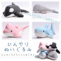 【抱きまくら】 ひんやりぬいぐるみ【イルカ/サメ/クジラ/シャチ】 ひんやりグッズ 冷感 涼感