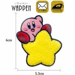 edf069d0c711d 星のカービィ ワッペン 刺繍 アイロン接着 縦6cm×横5.3cm キャラクター アップリケ アイロン