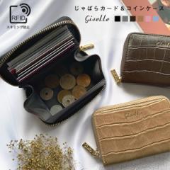ミニ財布 カードケース 大容量 スキミング防止 クロコ型押し 財布 じゃばら カード入れ 小銭入れBOX型 コインケース おしゃれ 小さい財布