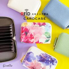 カードケース スキミング防止 レディース メンズ じゃばら 花柄 香水柄 RFID 磁気防止 名刺入れ クレジット 大容量 薄型 軽量 カード入れ