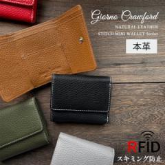 ミニ財布 三つ折り財布 スキミング防止 牛革 レザー 小銭入れ カード入 RFID メンズ レディース Giorno Crawford 大容量 薄型 小さい財布