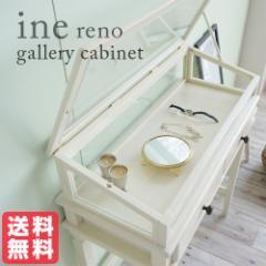 アイネリノ ギャラリーキャビネット 幅80cm ホワイト 白 コレクションケース ディスプレイケース ショーケース ガラス