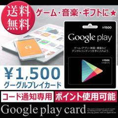 Google Playギフトカード 1500円 コード通知 [送料無料]