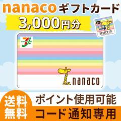 nanaco ギフト ナナコ 3000円分 送料無料 コード通知