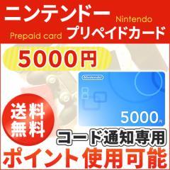 ニンテンドープリペイドカード 5000円 コード通知専用 送料無料