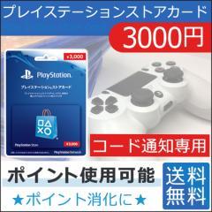 プレイステーションストアカード 3000円 コード通知専用 送料無料