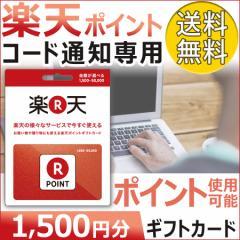楽天ポイントギフトカード 1500円 コード通知専用 送料無料