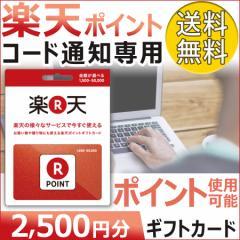 楽天ポイントギフトカード 2500円 コード通知専用 送料無料