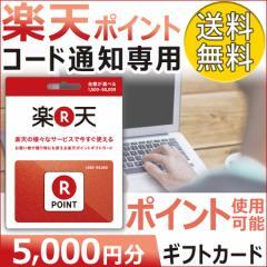 楽天ポイントギフトカード 5000円 コード通知専用 送料無料